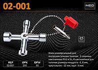 Ключ универсальный для шкафов NEO 02-001
