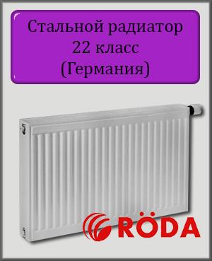Стальной радиатор RODA 22 тип 500х1400
