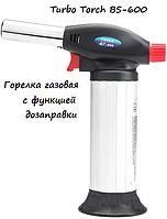 Горелка газовая Turbo Torch BS-600 (дозаправка) Хит продаж!
