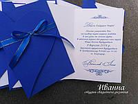 Приглашения на свадьбу в синем цвете