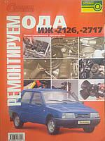 Книга Москвич ИЖ 2126, 2717 Ода Цветной мануал по ремонту, техобслуживанию, эксплуатации