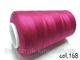 Швейная нитка армированная Kiwi 20/2 №168 оттенок малиновый