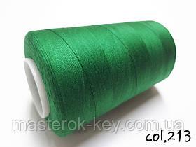 Швейная нитка армированная Kiwi 20/2 №213 оттенок зеленый