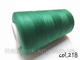 Швейная нитка армированная Kiwi 20/2 №218 оттенок зеленый
