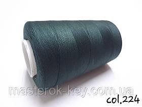 Швейная нитка армированная Kiwi 20/2 №224 оттенок темно зеленый