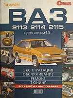 Книга ВАЗ 2113, 2114, 2115 (1.5) Цветное руководство по обслуживанию и ремонту