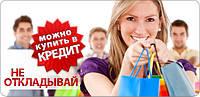 Купить в кредит выгодно и безопасно!
