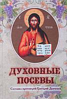 Духовные посевы. Протоиерей Григорий Дьяченко