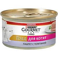 Gourmet Gold (Гурме Голд) Влажный корм для котят Паштет с телятиной 85 г