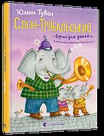 Слон Трубальський. Вірші для дітей. Тувім Юліан