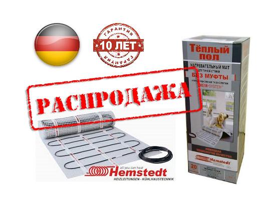 Кабельный теплый пол нагревательный мат Германия Hemstedt DH 15,0 m² 2250W под плитку