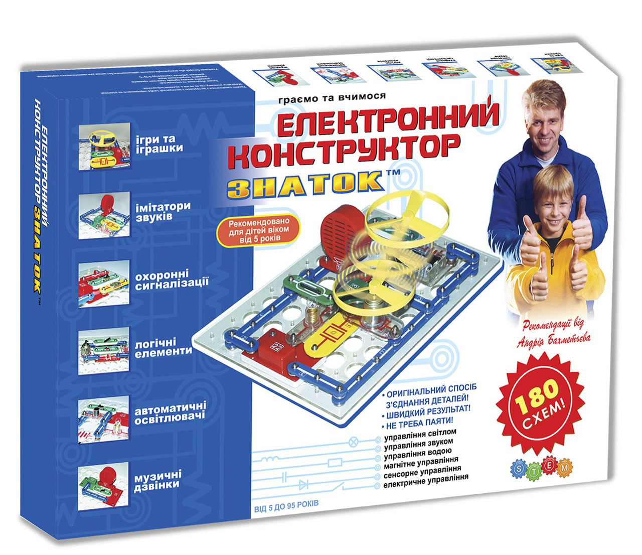 Конструктор ЗНАВЕЦЬ (180 схем) Kiddisvit арт. REW-K003