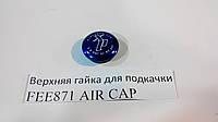 Гайка  нипеля FEE871 AIR CAP
