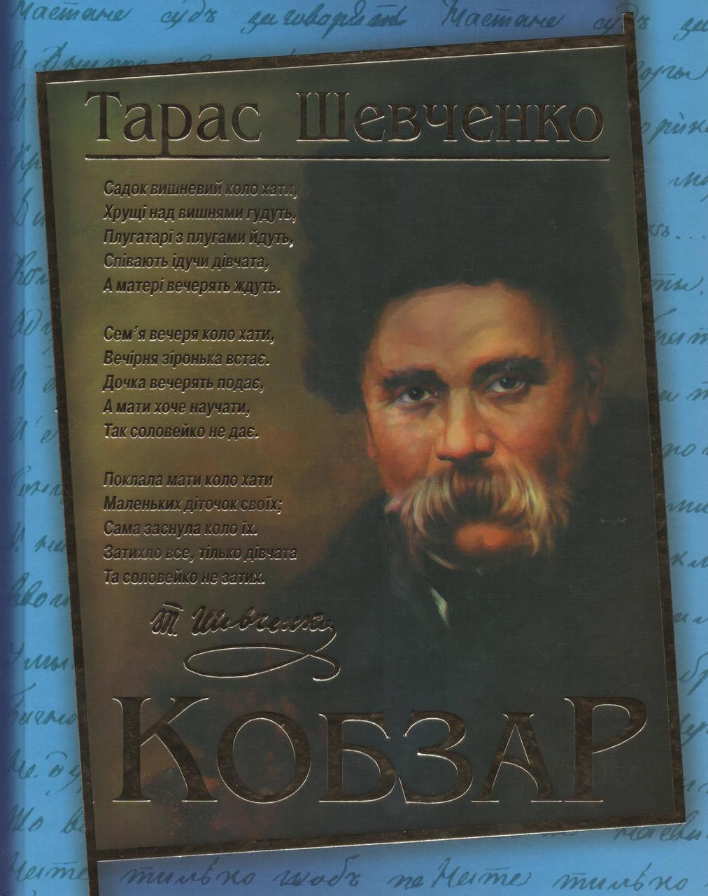 Кобзар (ілюстроване видання) Т. Шевченко