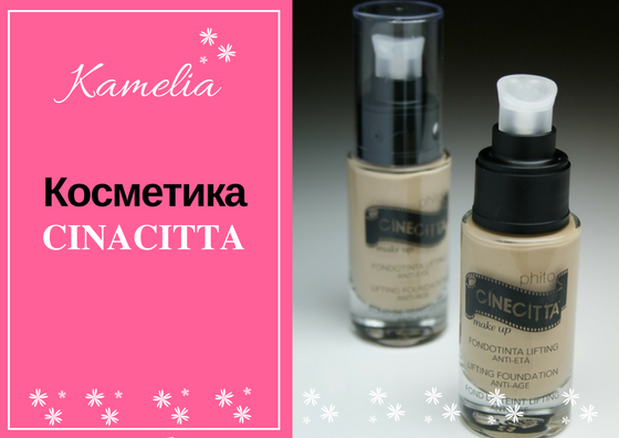 CINECITTA (Італія) - професійна косметика