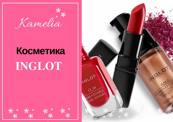 INGLOT (Польша) - профессиональная косметика