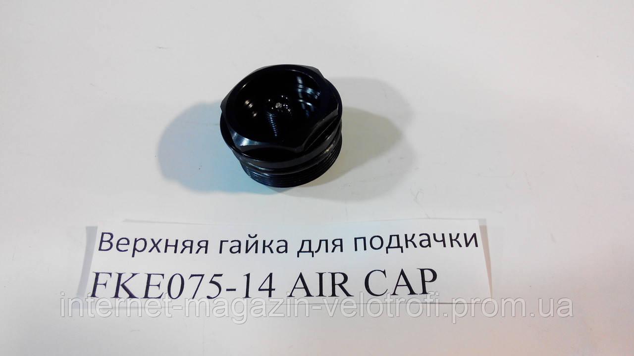 Гайка нипеля FKE075-14 AIR CAP