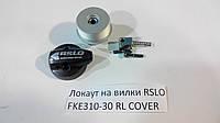 Крышка блокировки хода FKE310-30 RL COVER