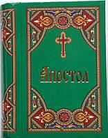 Апостол на русском языке, карманный, фото 1