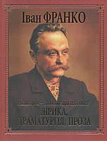 Лірика, драматургія, проза (подарункове видання). І. Франко