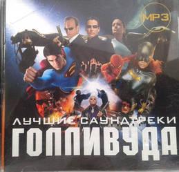 МР3 диск. Найкращі Саундтреки Голлівуду - MP3