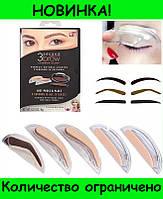Штамп для бровей 3 Second Brow Eyebrow Stamp!Розница и Опт