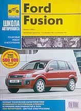 FORD FUSION Моделі з 2002 року Покроковий ремонт у фотографіях