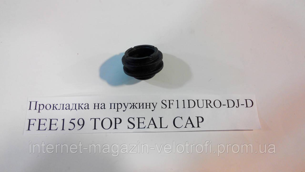 Уплотнитель FEE159 TOP SEAL CAP