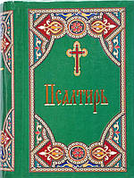 Псалтирь на русском языке, карманная.