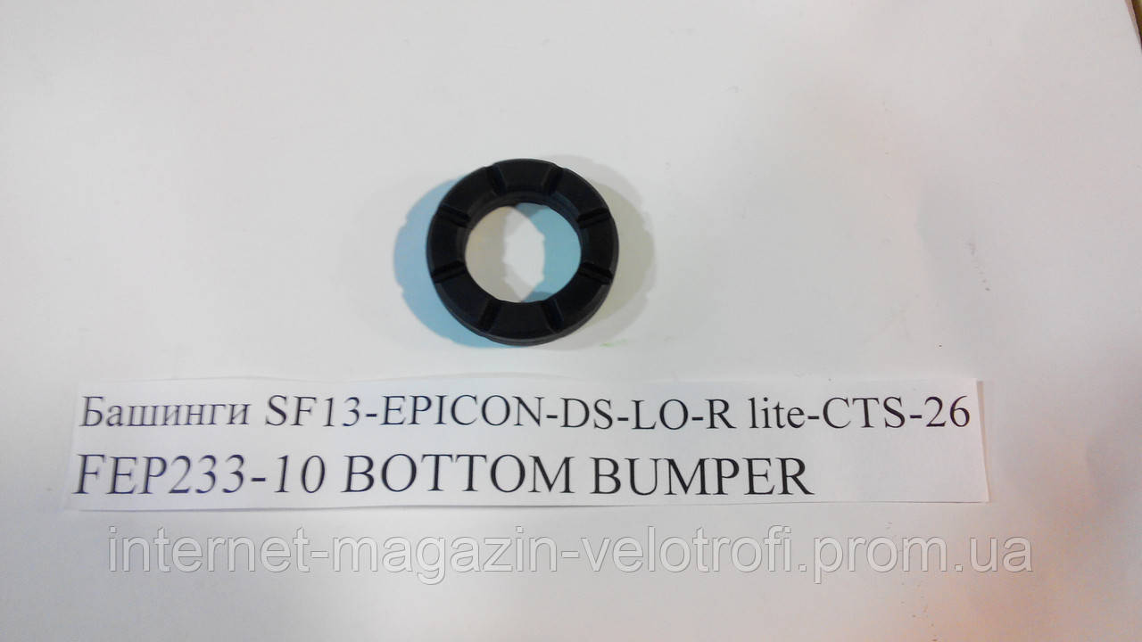 Нижний вкладыш FEP233-10 BOTTOM BUMPER