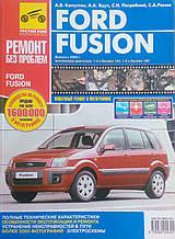 FORD FUSION Моделі з 2002 року Ремонт без проблем