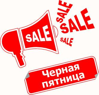 Черная Пятница! Скидка на все товары 10%, будут доступны 27.11.2014