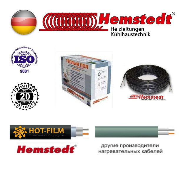 Система снеготаяния Hemstedt BR-IM 476ват 19м для кровли, пандусов, водосточки, жолобов, дренажа