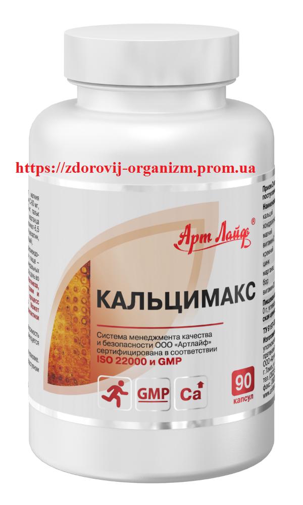 Кальцимакс- Комплекс с кальцием, магнием и хромом, сохраняющий баланс микроэлементов в организме