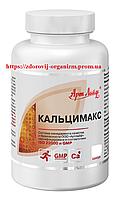 Кальцимакс Комплекс с кальцием, магнием и хромом, сохраняющий баланс микроэлементов в организме 45 капсул