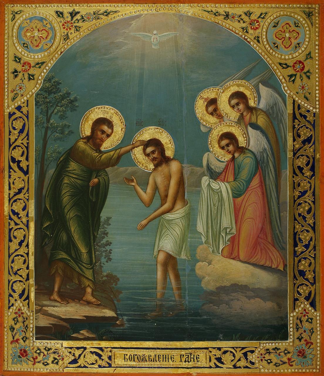 Икона Богоявление Господне  XIX век