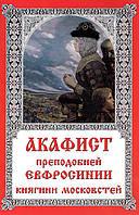 Акафист преподобной Евфросинии княгине