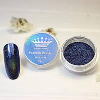 Голографическая втирка Peacock Powder №3 (2 грамма)