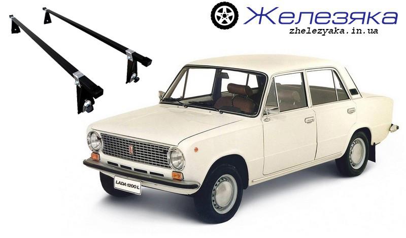 """Багажник на крышу ВАЗ 2101 """"UNI"""" (140 см) """"Эконом"""""""