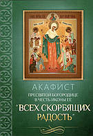 Акафіст до Пресвятої Богородиці на честь ікони Її Всіх скорботних радість