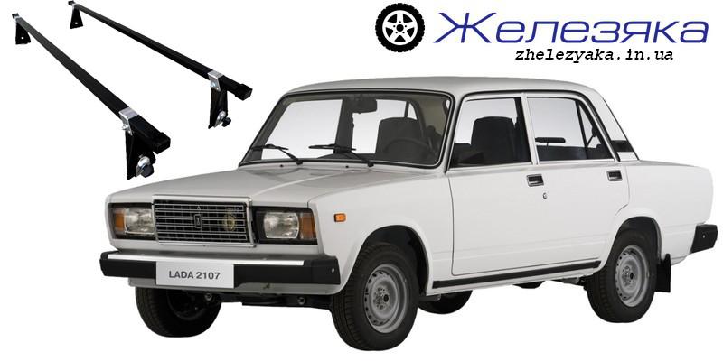 """Багажник на крышу ВАЗ 2107 """"UNI"""" (140 см) """"Эконом"""""""