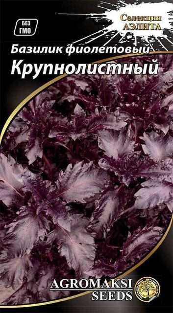 ТМ АГРОМАКСИ Базилик фиолетовый Крупнолистий 0,3г