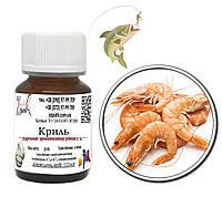 Ароматизатор Криль/Krill 30мл для рыбалки