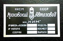 БИРКА НА АВТОМОБИЛЬ КИМ 10-52