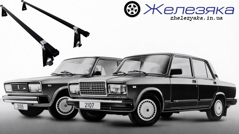 """Багажник на крышу ВАЗ 2101-2107 """"UNI"""" (140 см) """"Эконом"""""""