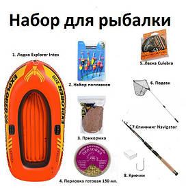 Набор для рыбалки №5