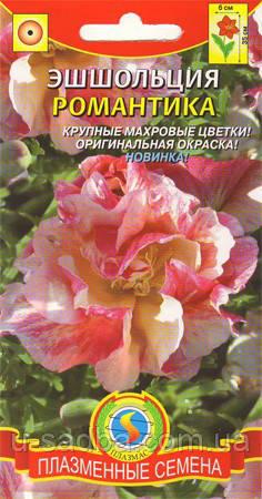 Семена цветов  Эшшольция Романтика 0,05 грамм розовые (Плазменные семена)
