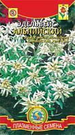Семена цветов  Эдельвейс Альпийский 100 штук белые (Плазменные семена)
