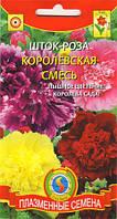 Семена цветов  Шток-роза Королевская Смесь 0,1 г смесь (Плазменные семена)