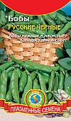 Семена бобовых Бобы Русские чёрные 6 штук  (Плазменные семена)